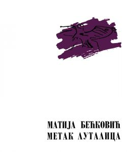 Metak lutalica - reprint