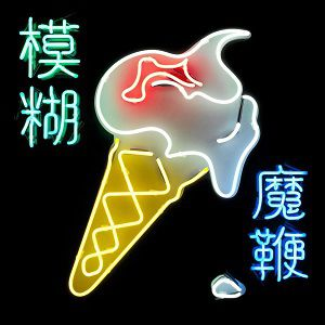 Blur - The Magic Whip [VINYL]